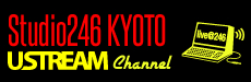 Studio246KYOTO Ustreamチャンネル